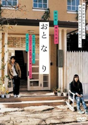 Romantic Prelude (Oto-na-ri) ลำนำรักข้างกำแพง (2009)