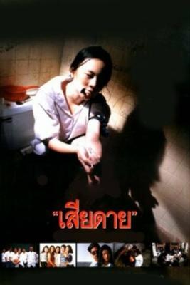 Daughter เสียดาย (1994)