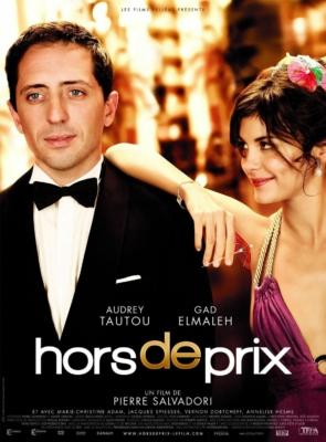 Priceless (Hors de prix) อลวนรักสะดุดใจ (2006)