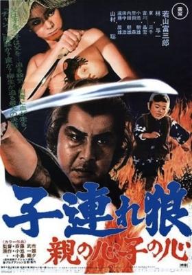 Lone Wolf and Cub Baby Cart in Peril ซามูไรพ่อลูกอ่อน 4 (1972)