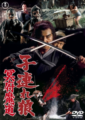 Lone Wolf and Cub Baby Cart in the Land of Demons ซามูไรพ่อลูกอ่อน 5 (1973)