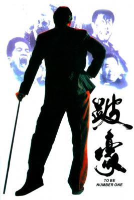 To Be Number One เป๋ห่าวเป็นเจ้าพ่อ (1991)