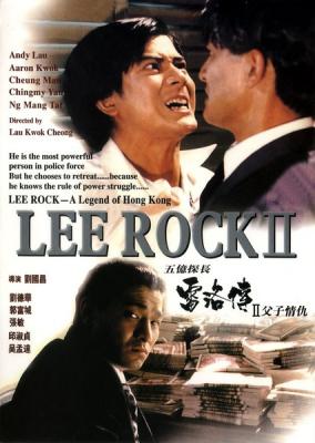 Lee Rock II ตำรวจตัดตำรวจ 2 (1991)