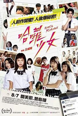 Girl's Revenge สาวแค้น (2020)