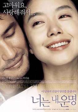 You Are My Sunshine เธอเป็นดั่งแสงตะวัน (2005)