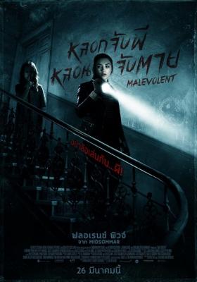 Malevolent หลอกจับผี หลอนจับตาย (2018)