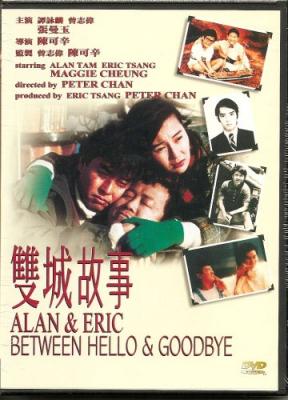 Alan and Eric Between Hello and Goodbye ก็เพราะสามเรา (1991)