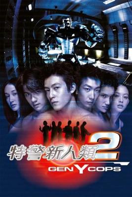 Gen-Y Cops ตำรวจพันธุ์ใหม่ (2000)