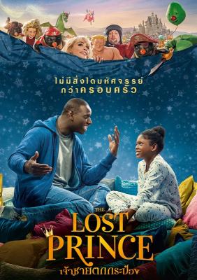 The Lost Prince เจ้าชายตกกระป๋อง (2020)