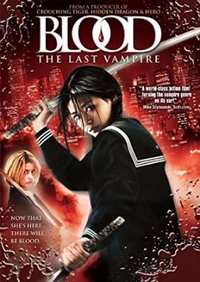 Blood The Last Vampire ยัยตัวร้าย สายพันธุ์อมตะ (2009)