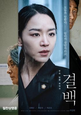 Innocence ความลับ ความจริง (2020)