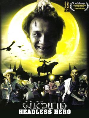 ผีหัวขาด Headless Hero (2002)