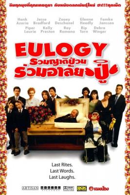 Eulogy รวมญาติป่วน ร่วมอาลัยปู่ (2004)