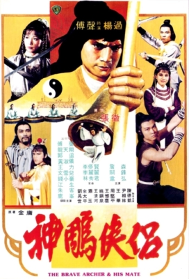 The Brave Archer and His Mate มังกรหยก 4 (1982)