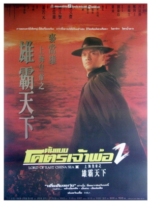 Lord of East China Sea 2 ต้นแบบโคตรเจ้าพ่อ ภาค2 (1993)