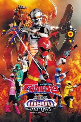 Kaizoku Sentai Gokaiger vs. Space Sheriff Gavan: The Movie ขบวนการโจรสลัด โกไคเจอร์ ปะทะ ตำรวจอวกาศ เกียบัน เดอะมูฟวี่ (2012)