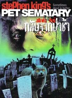 Pet Sematary กลับจากป่าช้า (2019)