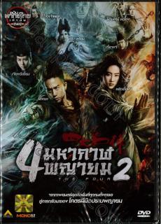 The Four 2: 4 มหากาฬพญายม ภาค 2 (2013)