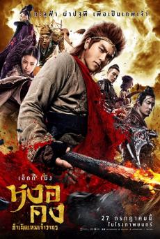 Wu Kong หงอคง กำเนิดเทพเจ้าวานร (2017)