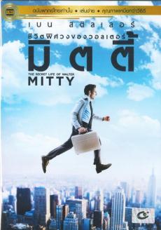 The Secret Life of Walter Mitty ชีวิตพิศวงของวอลเตอร์ มิตตี้ (2013)