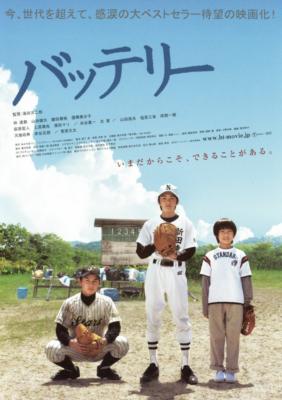 The Battery คู่หูเบสบอล (2007) ซับไทย