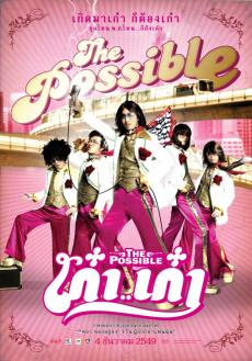 เก๋า..เก๋า The Possible (2006)