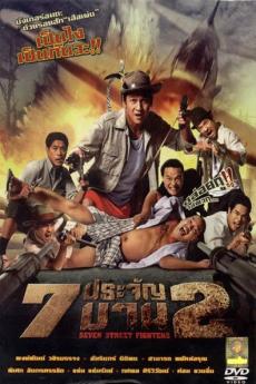 7 ประจัญบาน ภาค 2 Seven Street Fighters 2 (2005)