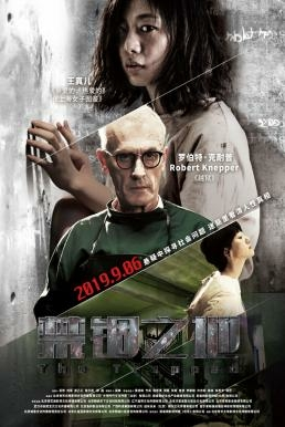 The Trapped กับดักนรก (2020) ซับไทย