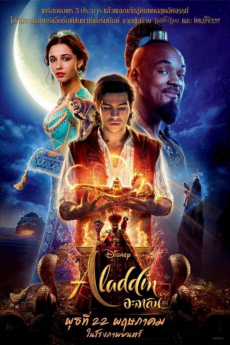Aladdin อะลาดิน(2019)
