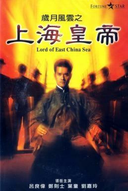 Lord of East China Sea 1 ต้นแบบโคตรเจ้าพ่อ ภาค1 (1993)