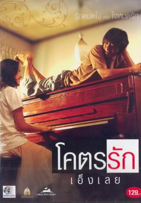 โคตรรักเอ็งเลย Loveaholic (2006)