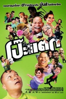โป๊ะแตก Poh tak (2010)