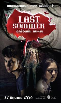 ฤดูร้อนนั้น ฉันตาย Last Summer (2013)
