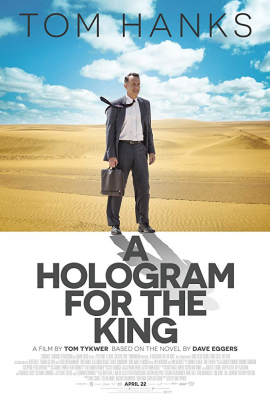 A Hologram For The King ผู้ชาย หัวใจไม่หยุดฝัน (2016)