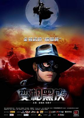 K-20 The Legend Of The Black Mask จอมโจร 20 หน้า (2008)