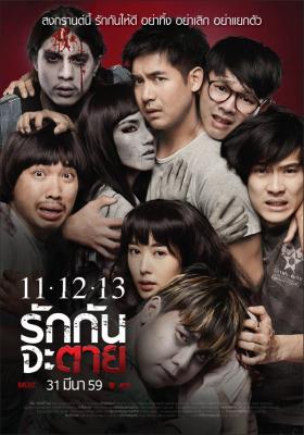 11.12.13 รักกันจะตาย Ghost Is All Around (2016)