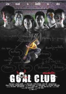 เกมล้มโต๊ะ Goal Club (2001)