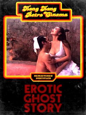 Erotic Ghost Story1 โอมเนื้อหนังมังผี1 (1987)