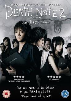 Death Note 2: The Last Name อวสานสมุดมรณะ ภาค 2 (2006)