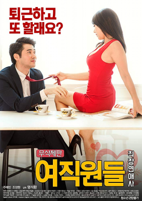 Female Workers Romance At Work (2016)