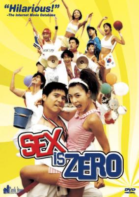 Sex is Zero : ขบวนการปิ๊ด ปี้ ปิ๊ด ภาค1 ยกก๊วนกิ๊กสาว (2002)