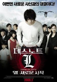 Death Note 3: L Change the World สมุดโน้ตสิ้นโลก ภาค 3 (2008)