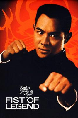 Fist of Legend ไอ้หนุ่มซินตึ้ง หัวใจผงาดฟ้า (1994)