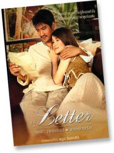 เดอะเลตเตอร์ จดหมายรัก The Letter (2004)