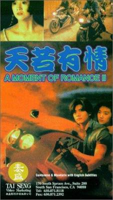 A Moment Of Romance ผู้หญิงข้าใครอย่าแตะ (1993) (ภาค 2)