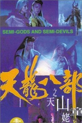 The Dragon Chronicles 8 เทพอสูรมังกรฟ้า (1994)