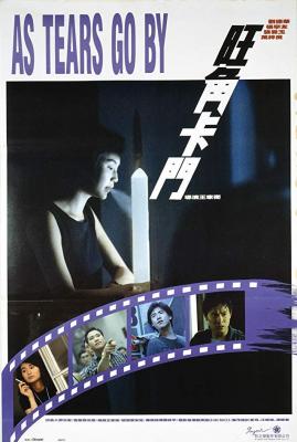 As Tears Go By ทะลุกลางอก (1988)