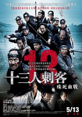 13 Assassins 13 ดาบวีรบุรุษ (2011)