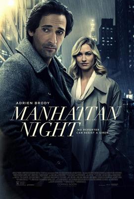 Manhattan Night คืนร้อนซ่อนเงื่อน (2016)