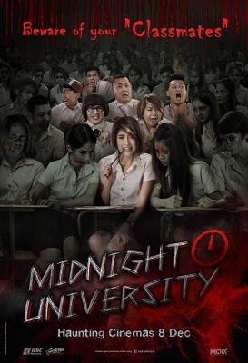 มหาลัยเที่ยงคืน Midnight University (2016)